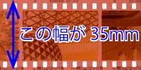 film_width_img